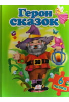 Герої казок (містить 6 пазлів) формат А4
