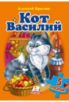 Кіт Василь. Крилов А. (містить 5 пазлів) формат А4