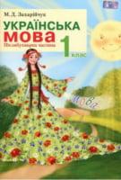 Українська мова Післябукварна частина 1 клас, М.Д. Захарійчук, Грамота