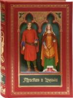 Тристан и Изольда (зол.обрез)
