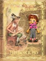 Пиноккио (зол.обрез)