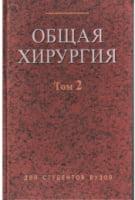 Общая хирургия. В 2 томах. Том 2
