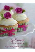 Книга для записи кулинарных рецептов кн. 3