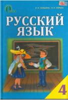 Русский язык для общеобразоват. учеб. заведений с обучением на украинском языке 4 класс Лапшина И. Освіта 2016