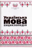 Українська мова. Енциклопедія.