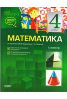 Мій конспект. Математика, 4 кл. І семестр (за підр. М. В. Богдановича, Г. П. Лишенка)