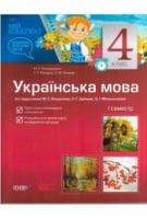 Мій конспект. Українська мова. 4 кл. І семестр(за підр. М. С. Вашуленка) Мій конспект