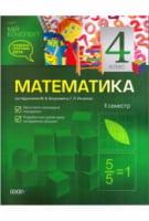 Мій конспект. Математика. 4 клас. ІІ семестр (за підручником М. В. Богдановича, Г. П. Лишенка)