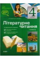 Мій конспект. Літературне читання. 4 клас. І семестр (за підручником В. О. Науменко)