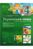 Мій конспект .Українська мова. 4 клас. І семестр (за підручником М. Д. Захарійчук, А. І. Мовчун)