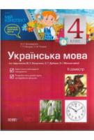 Мій конспект. Українська мова. 4 клас. IІ семестр (за підручником М. С. Вашуленка та ін.)