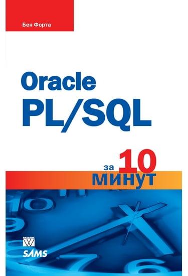 Oracle+PL%2FSQL+%D0%B7%D0%B0+10+%D0%BC%D0%B8%D0%BD%D1%83%D1%82 - фото 1