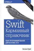 Swift. Карманный справочник: программирование в среде iOS и ОS X