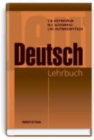 Deutsch lehrbuch = Німецька мова: підручник (ВНЗ І—ІІІ р. а.) / Криворук Т.Б., Шамрай Н.С., Гутнікевич Ю.В. — 2-ге вид., випр.