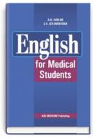 English for medical student = Англійська мова для студентів-медиків: підручник (ВНЗ І—ІІІ р. а.) / Cаблук А.Г., Левандовська Л.В. — 3-тє вид., випр.