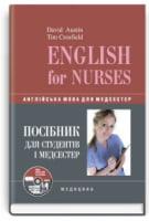 English for nurses = Англійська мова для медсестер: посібник + компакт-диск (ЗНЗ І—ІІІ н. а.) / Austin D.