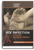 HIV-infection = ВІЛ-інфекція: навчальний посібник (ВНЗ ІV р. а.) / Голубовська О.А. та ін.