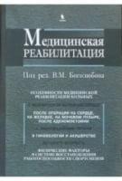 Медицинская реабилитация кн.3. изд. 3-е, испр. и доп.
