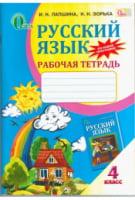 Тетрадь Русский язык 4 класс Новая программа Авт: И. Лапшина Изд-во: Освита