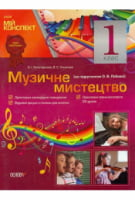 Музичне мистецтво 1 клас (за підручником Лобової О. В.)