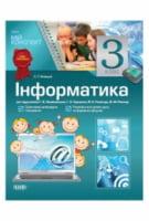 Інформатика. 3 клас (за підручником Г. В. Ломаковської, Г. О. Проценко, Й. Я. Ривкінда, Ф. М. Рівкінд)
