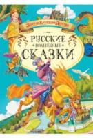 Росіяни чарівні казки