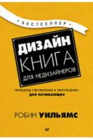 Дизайн. Книга для недизайнеров. 4-е изд.