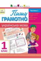 Пишу грамотно. Українська мова. Частина 1. 1 клас