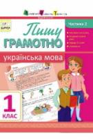 Пишу грамотно. Українська мова. Частина 2. 1 клас