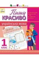 Пишу красиво. Українська мова. 1 клас