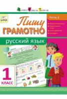 Пишу грамотно. Русский язык. Часть 2. 1 класс