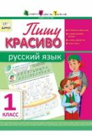 Пишу красиво. Русский язык. 1 класс