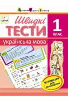 Швидкі тести. Українська мова. 1 клас