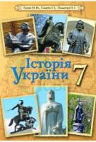 Історія України, підручник для 7 класу, Н.М. Гупан, І.І. Смагін, О. І. Пометун, «Освіта», 2015.
