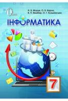 Інформатика, підручник для 7 класу,Н. В. Морзе, О. В. Барна, В. П. Вембер, О. Г. Кузьмінська, «Освіта», 2015