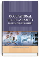Occupational Health and Safety for Healthcare Workers = Охорона праці в медичній галузі: навчальний посібник (ВНЗ ІV р. а.) / Яворовський О. П., Веремій М. І., Зенкіна В. І.