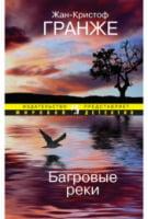 Багряні ріки