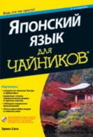 Японский язык для чайников, 2-е издание