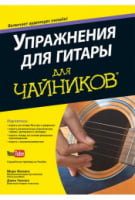 Упражнения для гитары для чайников (+аудиокурс)