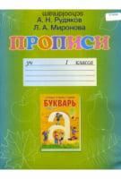 Прописи, 1 кл. (рос). - 17.10.13