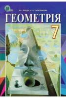 Геометрія, підручник для 7 класу, М. І. Бурда, Н. А. Тарасенкова, Освіта