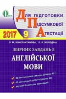Англ. мова. Збірник завдань для проведення ДПА 2017. 9 кл. Освіта