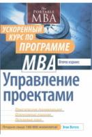 Управление проектами: ускоренный курс по программе MBA, 2-е издание