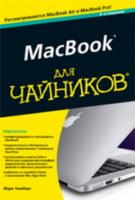 MacBook для чайников, 4-е издание