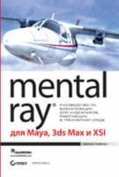 Mental ray для Maya, 3ds max и XSI