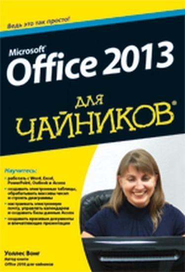 Microsoft+Office+2013+%D0%B4%D0%BB%D1%8F+%D1%87%D0%B0%D0%B9%D0%BD%D0%B8%D0%BA%D0%BE%D0%B2 - фото 1