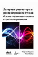 Лазерные резонаторы и распространение пучков