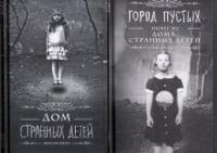 Комплект из двух книг Дом странных детей и Побег из дома странных детей