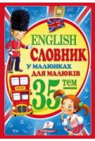 Словник у малюнках для малюків. English. 35 тем