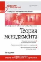 Теория менеджмента: Учебник для вузов. 2-е изд. Стандарт 3-го поколения